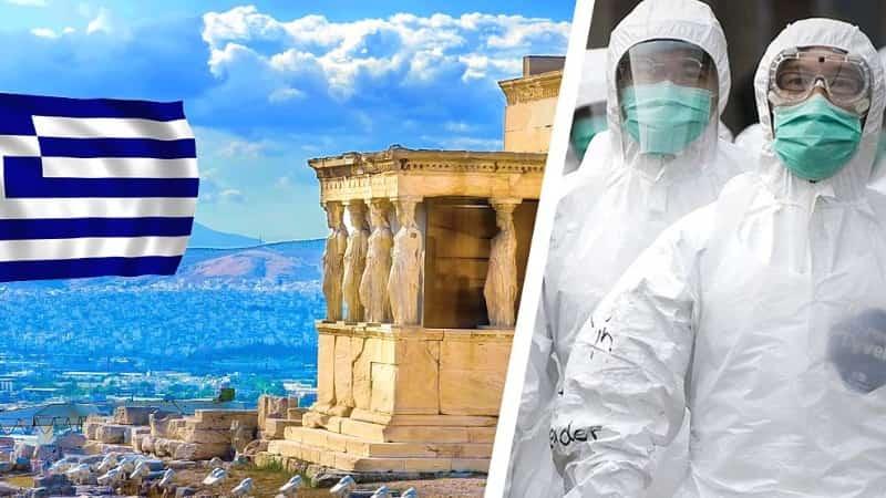 Карантин в Греции 2020