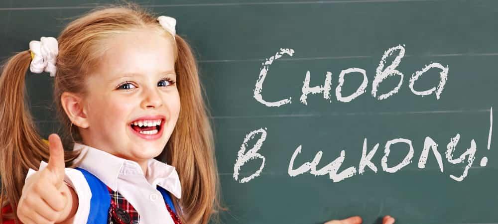 Пойдут ли дети учиться в школу в 2020 году